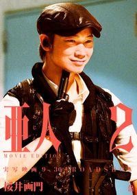 亜人 MOVIE EDITION(2)