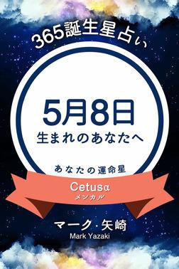 365誕生星占い~5月8日生まれのあなたへ~-電子書籍