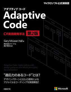 Adaptive Code ~ C#実践開発手法 第2版-電子書籍