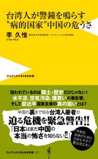 """台湾人が警鐘を鳴らす""""病的国家""""中国の危うさ"""