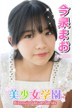美少女学園 今泉まお Part.10-電子書籍
