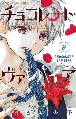 チョコレート・ヴァンパイア(9)-電子書籍