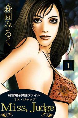 篠宮陽子弁護ファイル Miss, Judge1-電子書籍