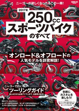 モトチャンプ特別編集 2017年 250ccスポーツバイクのすべて-電子書籍