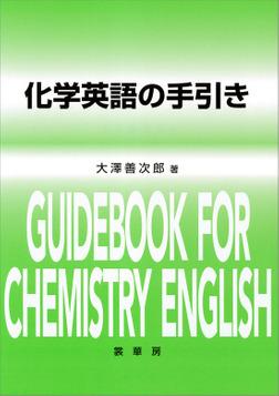 化学英語の手引き-電子書籍