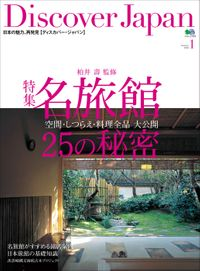 Discover Japan 2008年8月号「名旅館25の秘密」