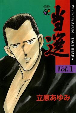 当選 Vol.1-電子書籍