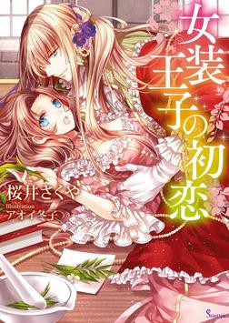 女装王子の初恋-電子書籍