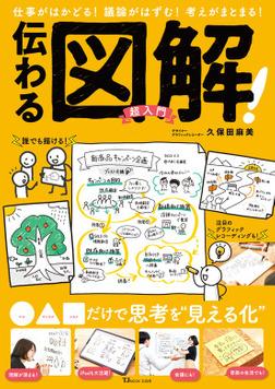 伝わる図解! 超入門-電子書籍