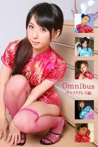 Omnibus-チャイナドレス編-