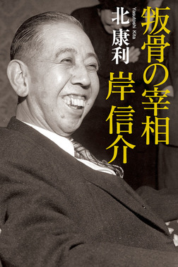 叛骨の宰相 岸信介-電子書籍