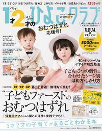 ひよこクラブ2018年6月号増刊 1才2才のひよこクラブ2018年夏秋号