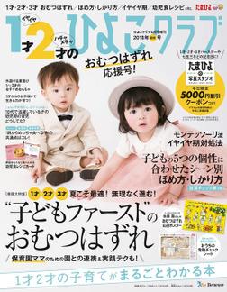 ひよこクラブ2018年6月号増刊 1才2才のひよこクラブ2018年夏秋号-電子書籍