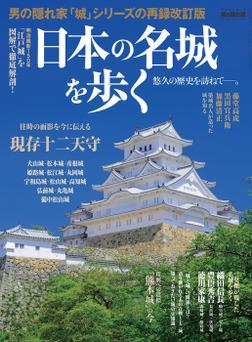 男の隠れ家 特別編集 日本の名城を歩く-電子書籍