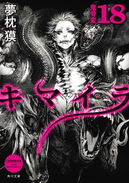キマイラ18 鬼骨変-電子書籍