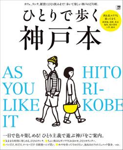 ひとりで歩く神戸本-電子書籍