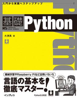 基礎Python-電子書籍