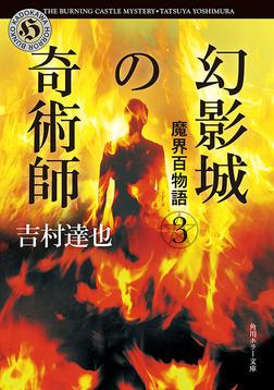 魔界百物語3 幻影城の奇術師-電子書籍