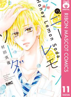 ハニーレモンソーダ 11-電子書籍