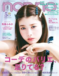 non-no 2021年8月号-電子書籍
