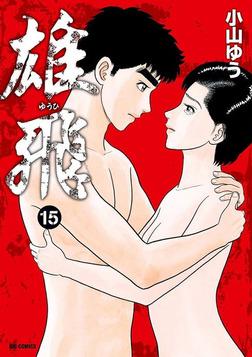 雄飛(15)-電子書籍
