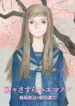 エマノン(RYU COMICS)