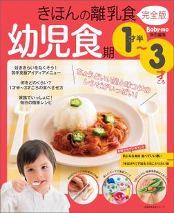 きほんの離乳食 完全版 幼児食期 1才半~3才ごろ-電子書籍