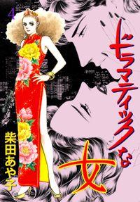 ドラマティックな女 4 薄紅の花の夜に…