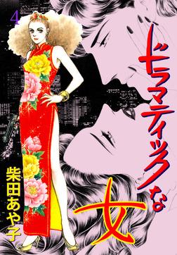 ドラマティックな女 4 薄紅の花の夜に…-電子書籍