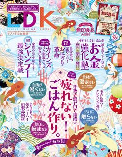 LDK (エル・ディー・ケー) 2021年9月号-電子書籍