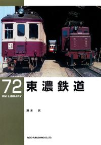 東濃鉄道(RM LIBRARY)