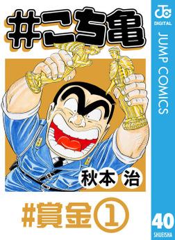 #こち亀 40 #賞金‐1-電子書籍