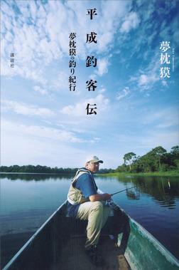 平成釣客伝 夢枕獏の釣り紀行-電子書籍