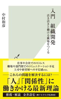 入門 組織開発~活き活きと働ける職場をつくる~-電子書籍
