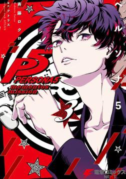 ペルソナ5 メメントスミッション3-電子書籍