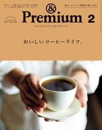 &Premium(アンド プレミアム) 2021年2月号 [おいしいコーヒーライフ。]
