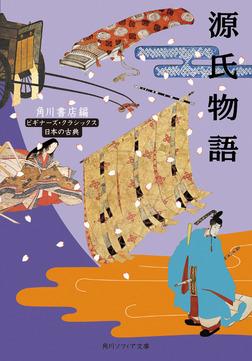 源氏物語 ビギナーズ・クラシックス 日本の古典-電子書籍