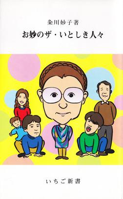 お妙のザ・いとしき人々-電子書籍