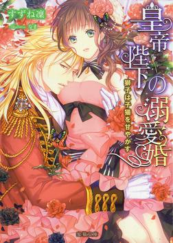 皇帝陛下の溺愛婚 獅子は子猫を甘やかす-電子書籍