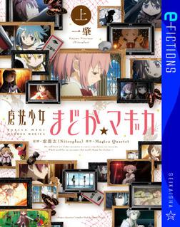 魔法少女まどか☆マギカ(上)-電子書籍