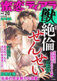 蜜恋ティアラ獣絶倫せんせい Vol.20