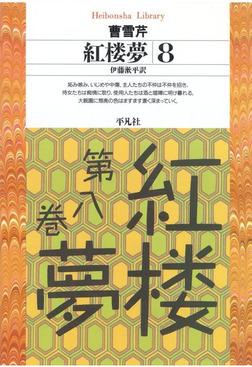 紅楼夢 8-電子書籍