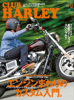 CLUB HARLEY 2017年9月号 Vol.206-電子書籍