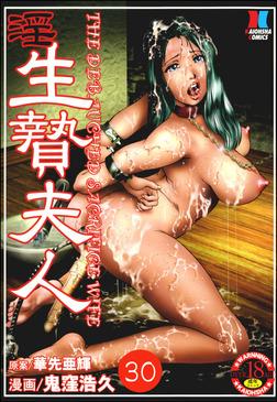 生贄夫人(分冊版) 【第30話】-電子書籍