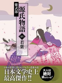 源氏物語 05 若紫