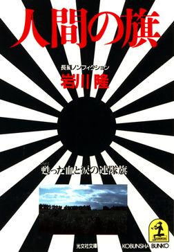 人間の旗~甦った血と涙の連隊旗~-電子書籍