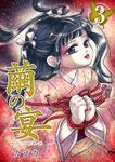 繭の宴(まんが王国コミックス)