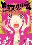 片恋スクリーム(1)【期間限定 無料お試し版】