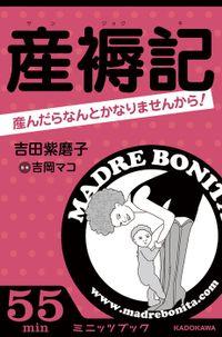 産褥記(カドカワ・ミニッツブック)