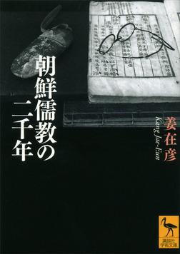 朝鮮儒教の二千年-電子書籍